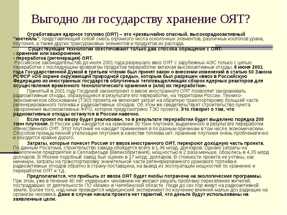 Выгодно ли государству хранение ОЯТ? Отработавшее ядерное топливо (ОЯТ) – это...