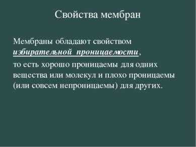 Свойства мембран Мембраны обладают свойством избирательной проницаемости, то ...