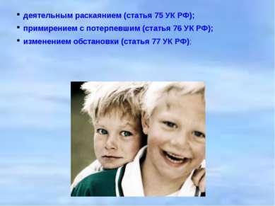деятельным раскаянием (статья 75 УК РФ); деятельным раскаянием (статья 75 УК ...
