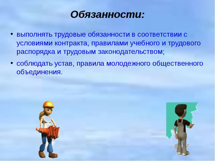Обязанности: выполнять трудовые обязанности в соответствии с условиями контра...