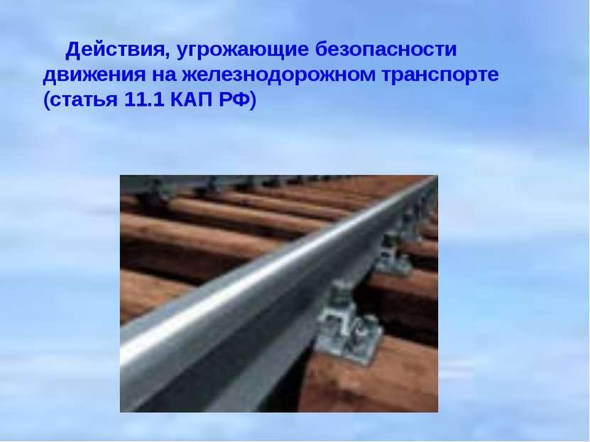Действия, угрожающие безопасности движения на железнодорожном транспорте (ста...