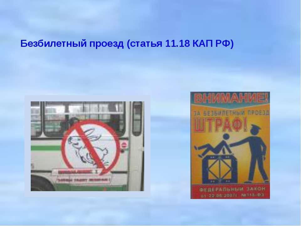 Безбилетный проезд (статья 11.18 КАП РФ) Безбилетный проезд (статья 11.18 КАП...