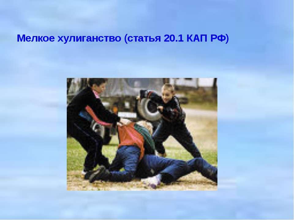 Мелкое хулиганство (статья 20.1 КАП РФ) Мелкое хулиганство (статья 20.1 КАП РФ)