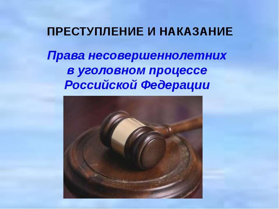 ПРЕСТУПЛЕНИЕ И НАКАЗАНИЕ Права несовершеннолетних в уголовном процессе ...