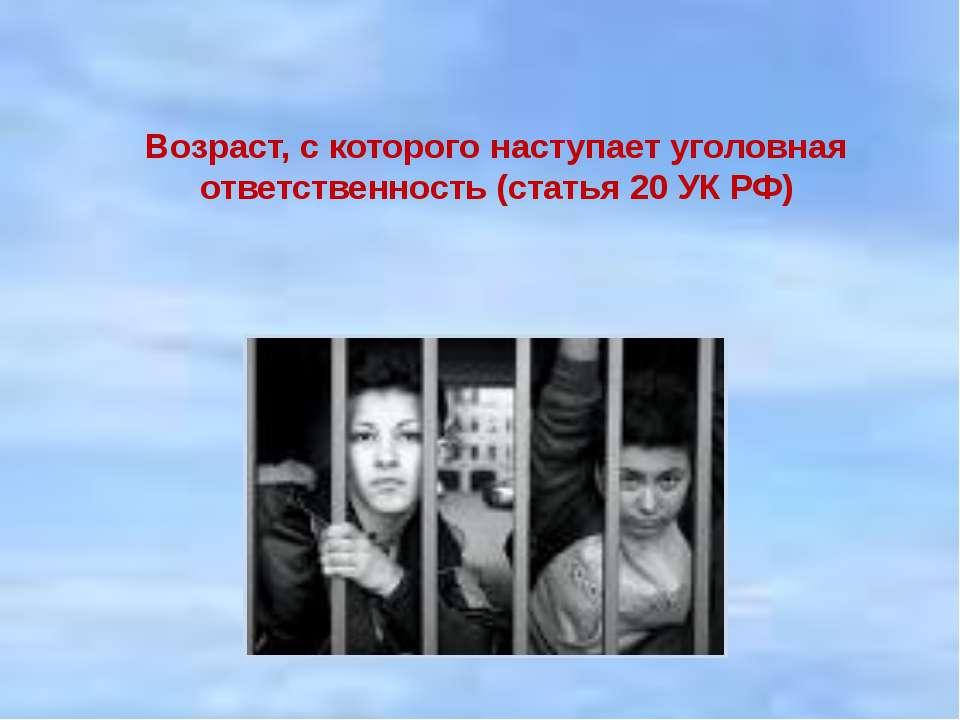 Возраст, с которого наступает уголовная ответственность (статья 20 УК РФ)