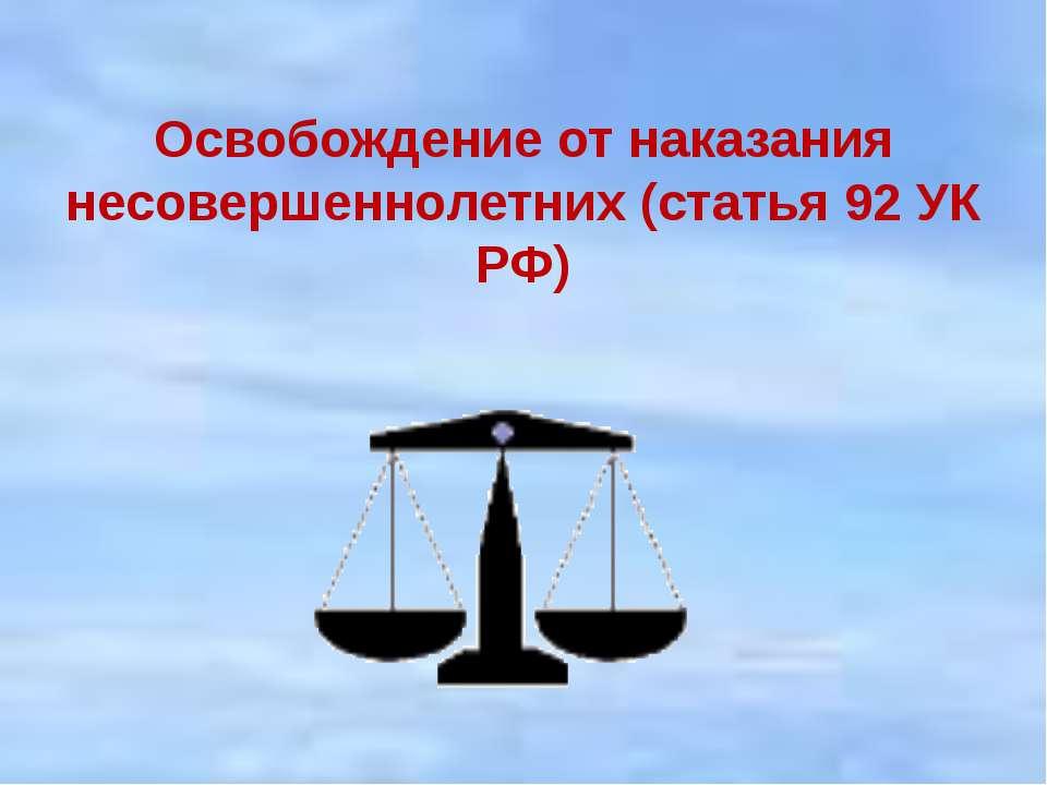 Освобождение от наказания несовершеннолетних (статья 92 УК РФ)