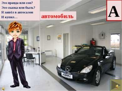 Это правда или сон? Это сказка или быль? Я зашёл в автосалон И купил… А автом...
