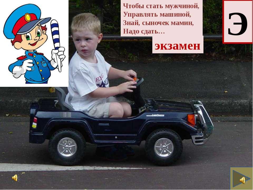 Э Чтобы стать мужчиной, Управлять машиной, Знай, сыночек мамин, Надо сдать… э...