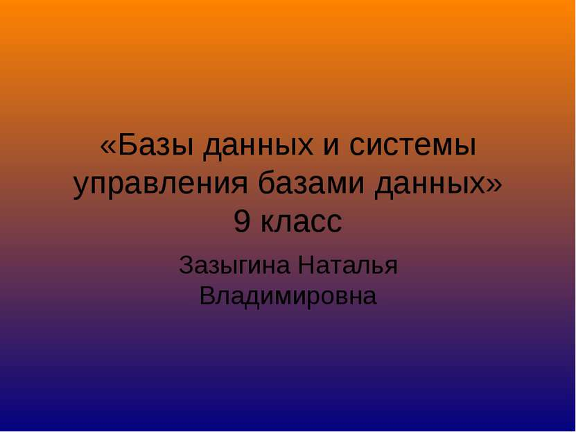 «Базы данных и системы управления базами данных» 9 класс Зазыгина Наталья Вла...