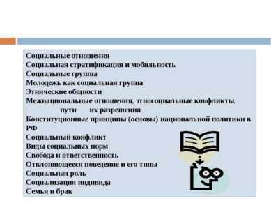 Вопросы кодификатора Социальные отношения Социальная стратификация и мобильно...