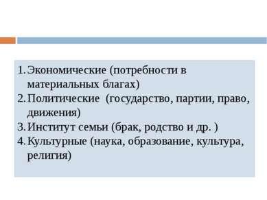 Типы социальных институтов Экономические (потребности в материальных благах) ...