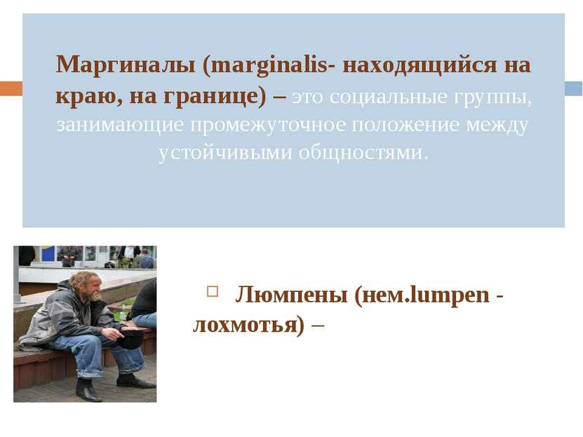 Маргиналы (marginalis- находящийся на краю, на границе) – это социальные груп...
