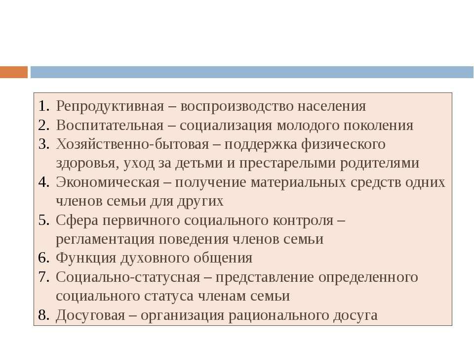 Функции семей Репродуктивная – воспроизводство населения Воспитательная – соц...