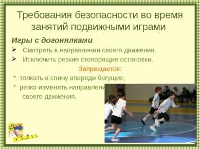 Требования безопасности во время занятий подвижными играми Игры с догонялками...