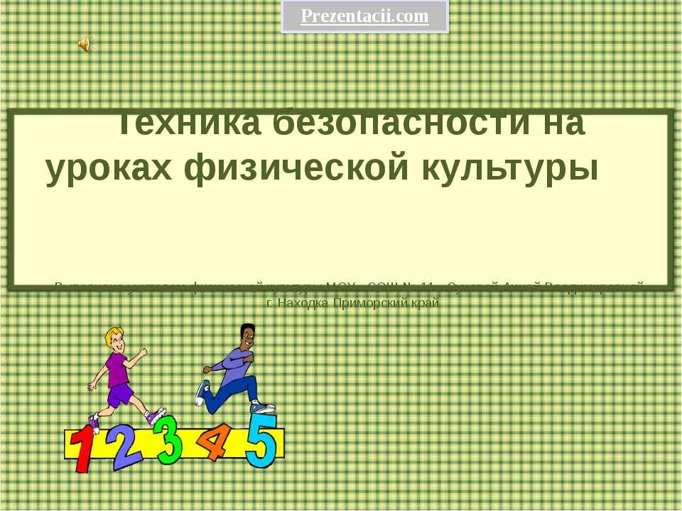 Техника безопасности на уроках физической культуры Выполнена учителем физичес...