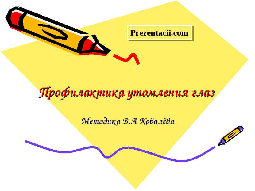 Профилактика утомления глаз Методика В.А Ковалёва Prezentacii.com