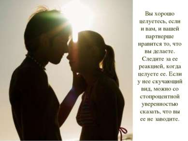 Вы хорошо целуетесь, если и вам, и вашей партнерше нравится то, что вы делает...