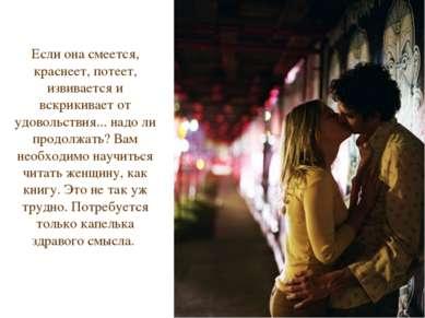Если она смеется, краснеет, потеет, извивается и вскрикивает от удовольствия....