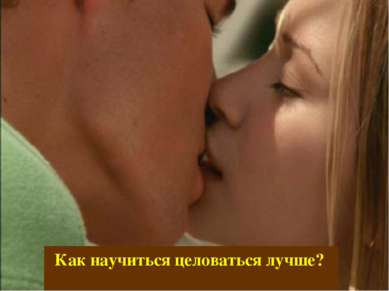 Как научиться целоваться лучше?