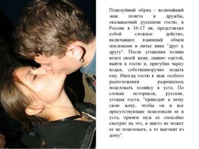 Поцелуйный обряд - величайший знак почета и дружбы, оказываемый русскими гост...