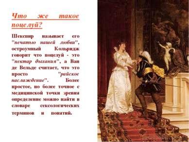 """Что же такое поцелуй? Шекспир называет его """"печатью нашей любви"""", остроумный ..."""