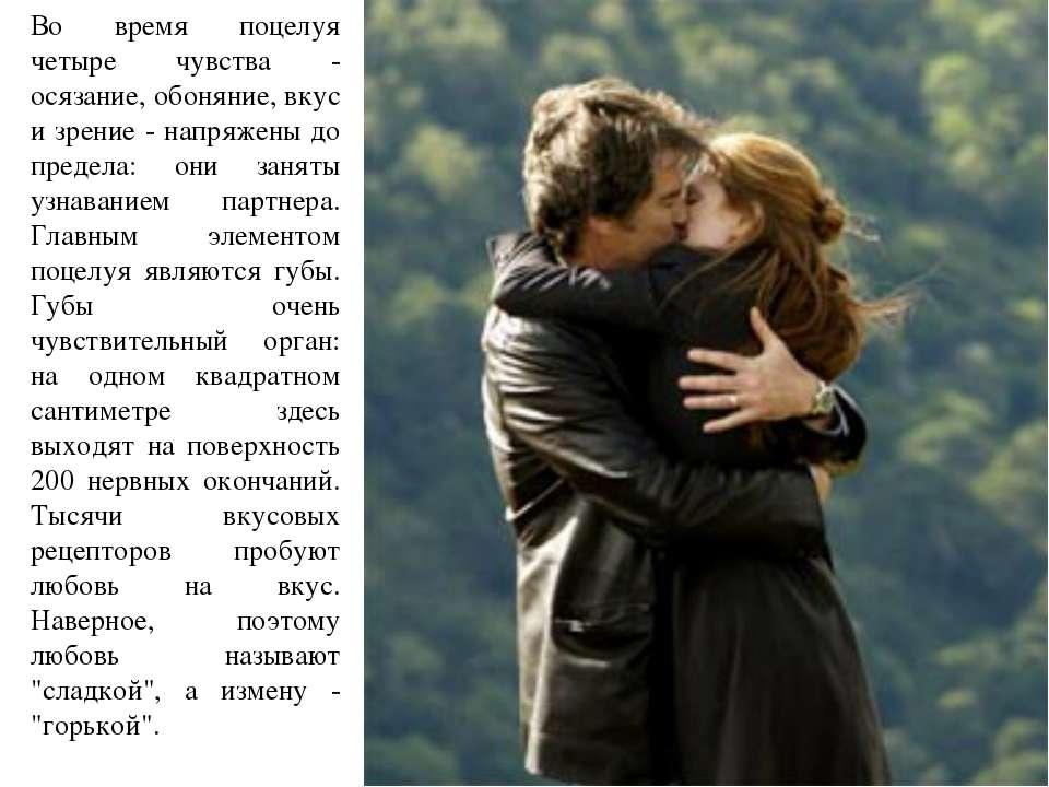 Во время поцелуя четыре чувства - осязание, обоняние, вкус и зрение - напряже...