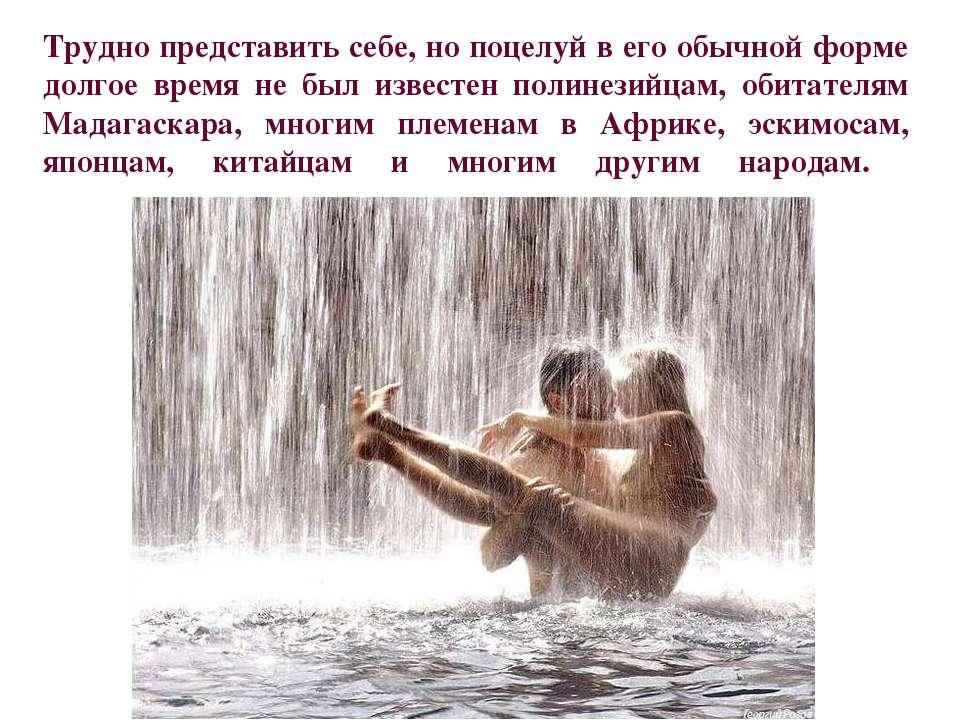 Трудно представить себе, но поцелуй в его обычной форме долгое время не был и...
