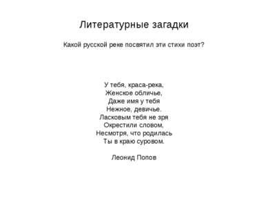 Литературные загадки Какой русской реке посвятил эти стихи поэт? У тебя, крас...