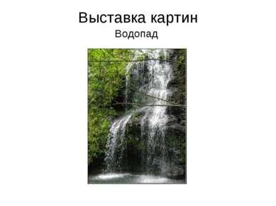 Выставка картин Водопад