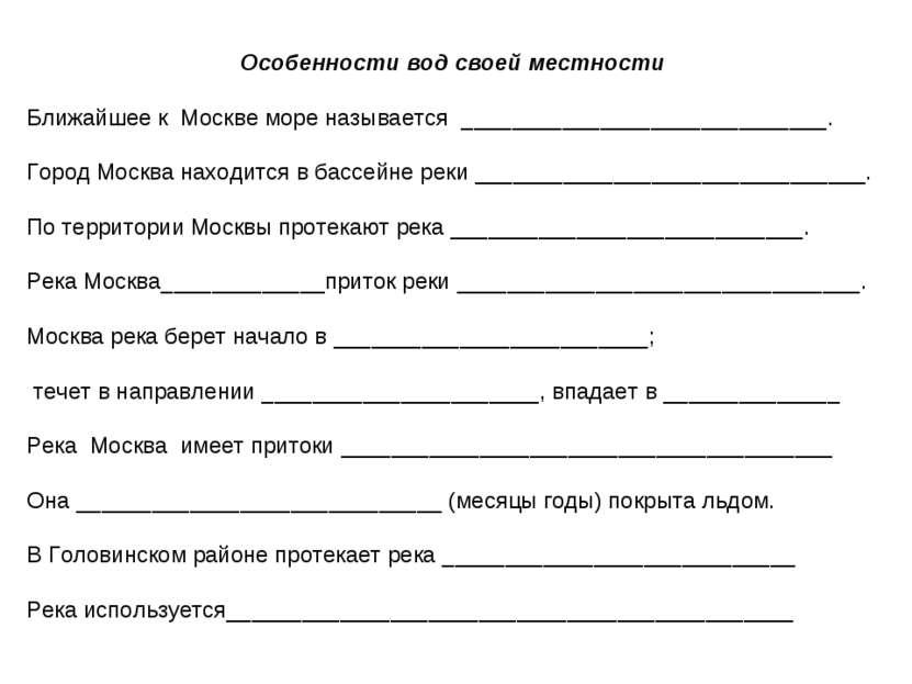 Особенности вод своей местности Ближайшее к Москве море называется __________...