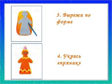 3. Вырежи по форме 4. Укрась «пряник»