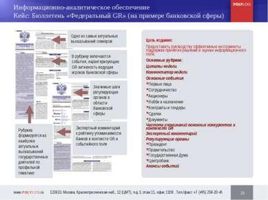 * Информационно-аналитическое обеспечение Кейс: Бюллетень «Федеральный GR» (н...
