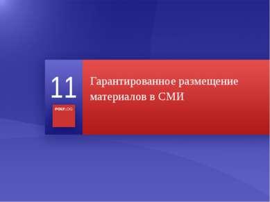 Гарантированное размещение материалов в СМИ 11
