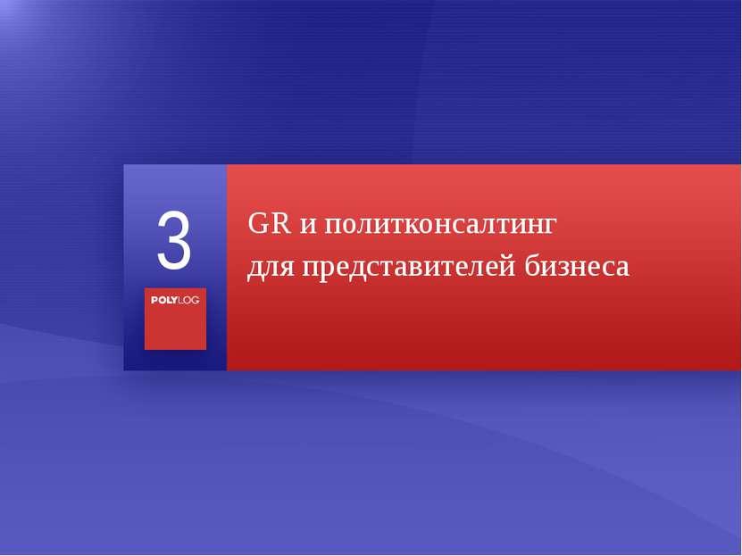 GR и политконсалтинг для представителей бизнеса 3