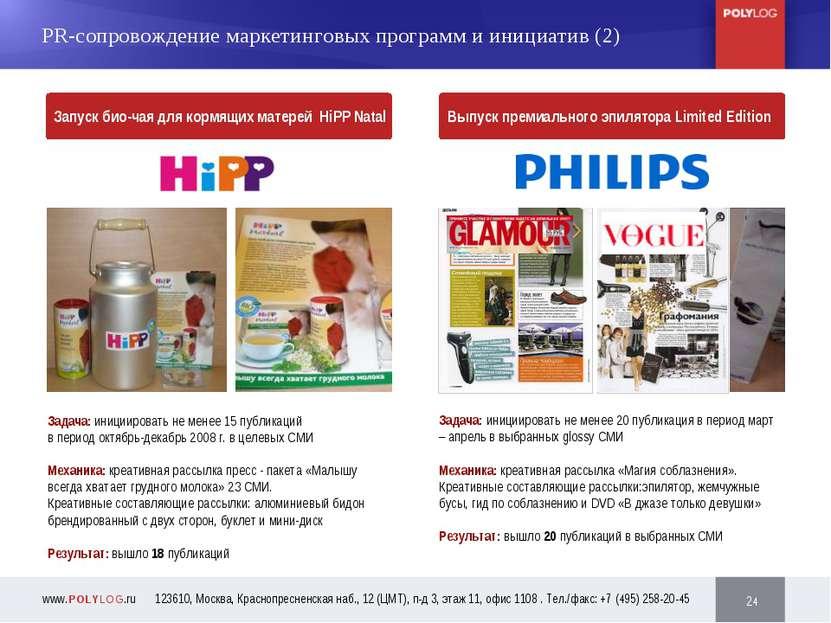* PR-сопровождение маркетинговых программ и инициатив (2) 123610, Москва, Кра...