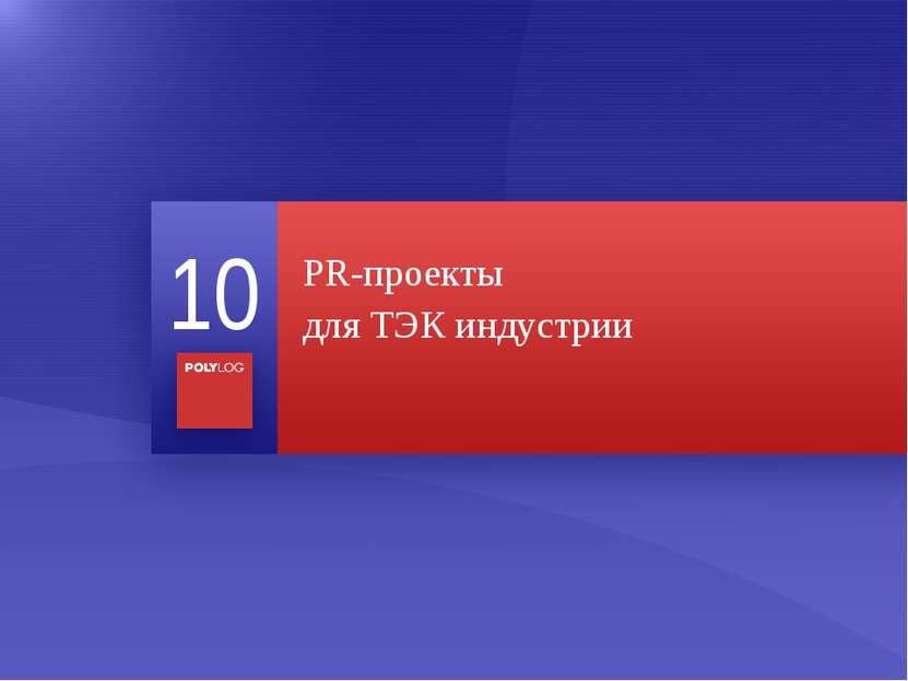 PR-проекты для ТЭК индустрии 10