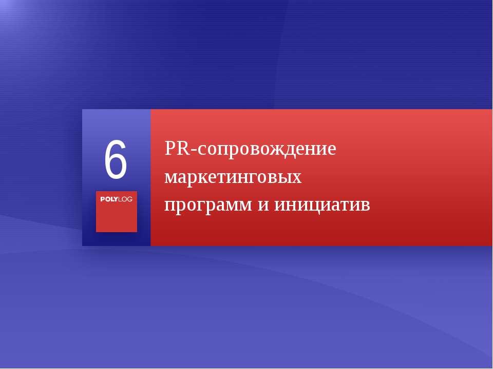 PR-сопровождение маркетинговых программ и инициатив 6