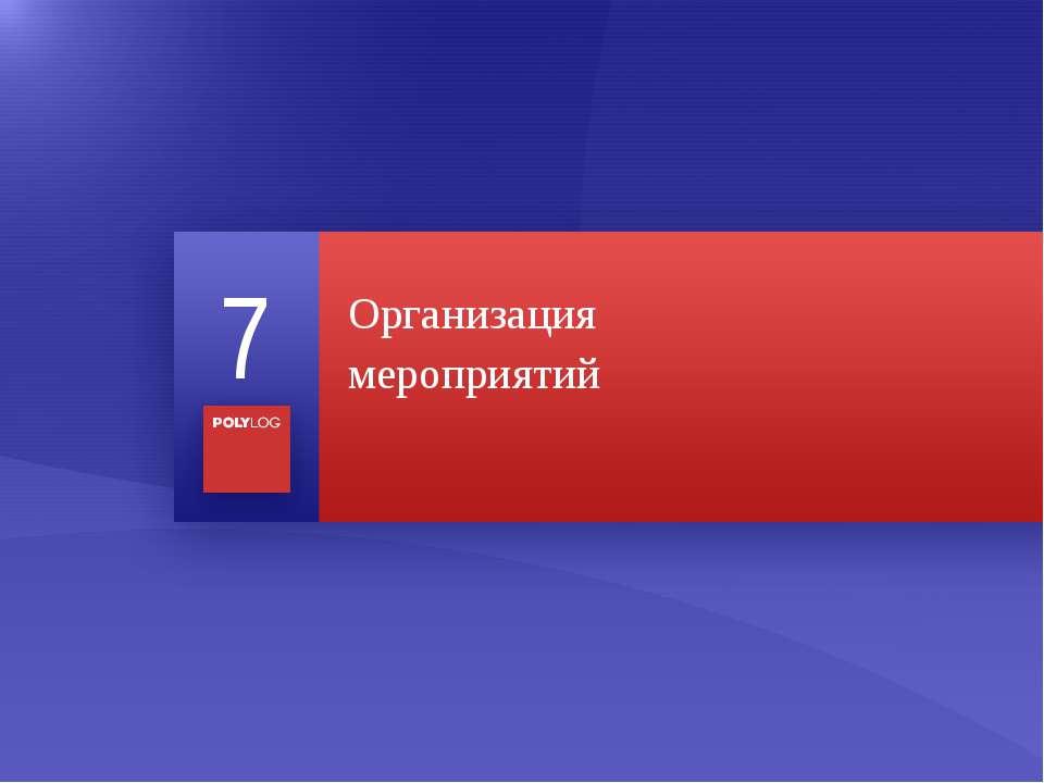 Организация мероприятий 7