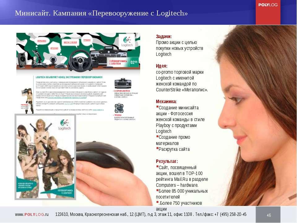 * 24 46 Задачи: Промо акции с целью покупки новых устройств Logitech Идея: co...