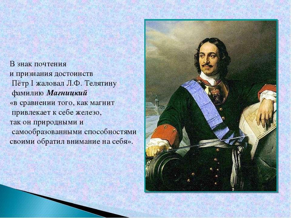 В знак почтения и признания достоинств Пётр I жаловал Л.Ф. Телятину фамилию М...