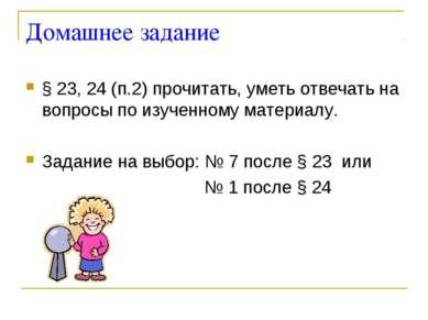 Домашнее задание § 23, 24 (п.2) прочитать, уметь отвечать на вопросы по изуче...