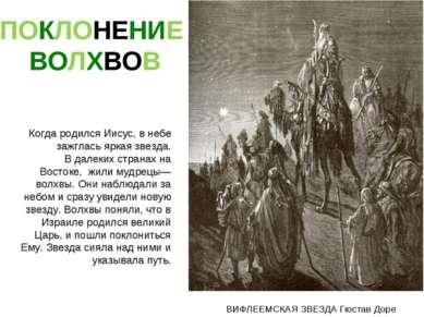 ПОКЛОНЕНИЕ ВОЛХВОВ ВИФЛЕЕМСКАЯ ЗВЕЗДА Гюстав Доре Когда родился Иисус, в небе...