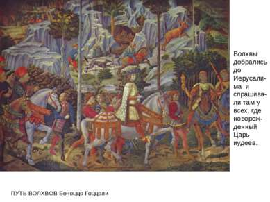 ПУТЬ ВОЛХВОВ Беноццо Гоццоли Волхвы добрались до Иерусали-ма и спрашива-ли та...