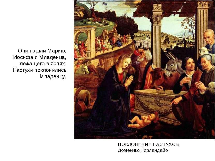 ПОКЛОНЕНИЕ ПАСТУХОВ Доменико Гирландайо Они нашли Марию, Иосифа и Младенца, л...