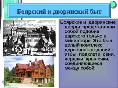 Боярские и дворянские дворы представляли собой подобие царского только в мини...