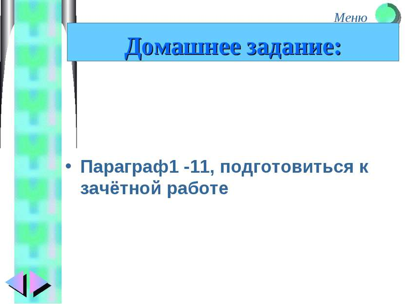 Параграф1 -11, подготовиться к зачётной работе Домашнее задание: Меню