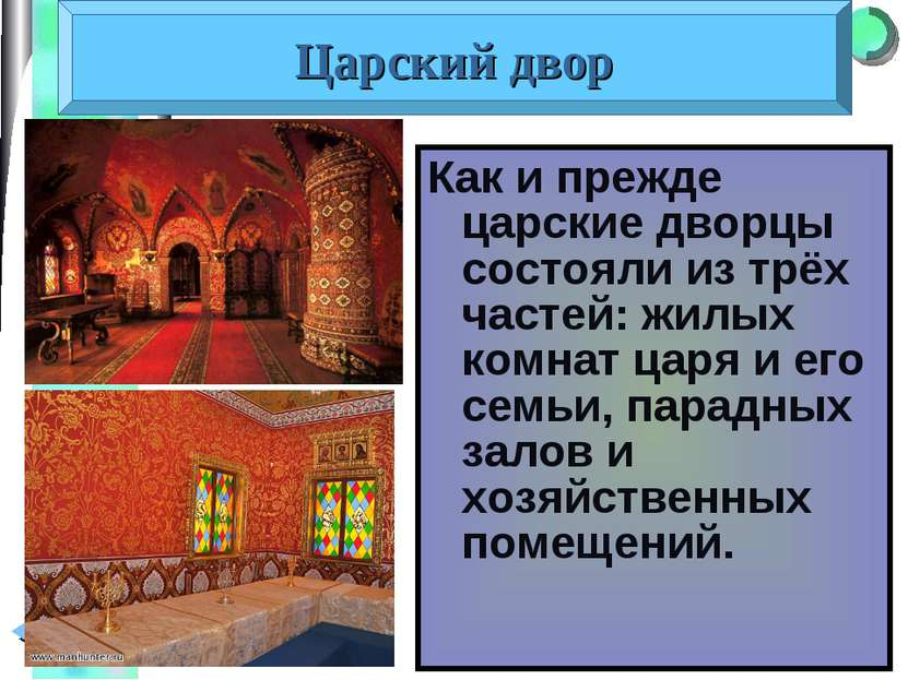 Царский двор Как и прежде царские дворцы состояли из трёх частей: жилых комна...