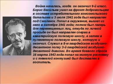Война началась, когда он окончил 9-й класс. Борис Васильев ушел на фронт добр...