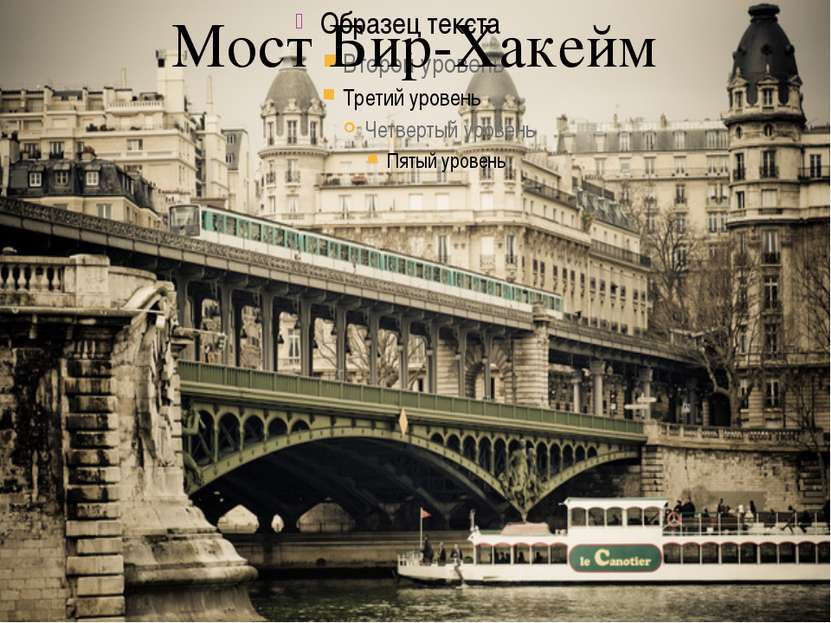 Мост Бир-Хакейм
