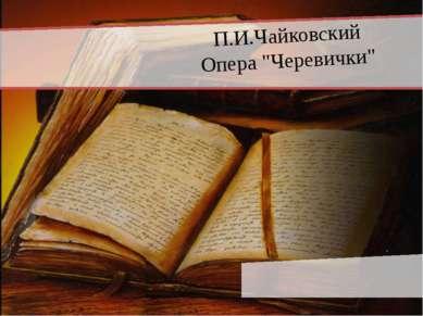 """П.И.Чайковский Опера """"Черевички"""""""